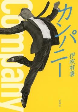 https://www.shinchosha.co.jp/images_v2/book/cover/350971/350971_l.jpg