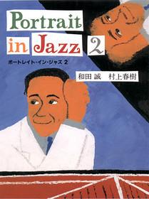 和田誠、村上春樹 『ポートレイト・イン・ジャズ2』