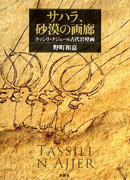 タッシリ・ナジェールの画像 p1_18