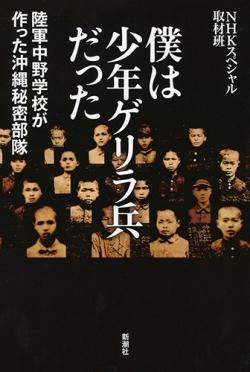 「沖縄少年兵」の画像検索結果