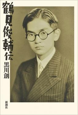 黒川創 『鶴見俊輔伝』 | 新潮社