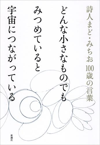 【有名な詩人】様々な世代に人気の詩集 ...