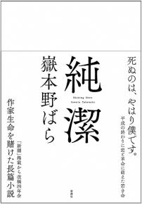 嶽本野ばら 『純潔』 | 新潮社
