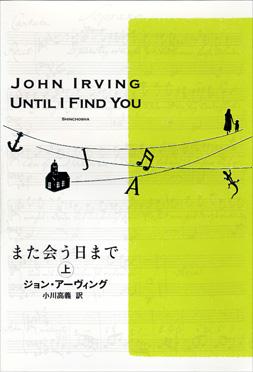 ジョン・アーヴィング