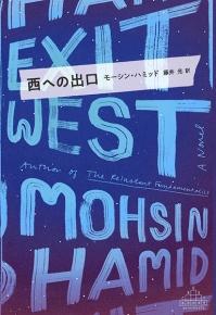 モーシン・ハミッド、藤井光/訳 『西への出口』 | 新潮社