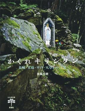 後藤真樹 『かくれキリシタン―長崎・五島・平戸・天草をめぐる旅 ...