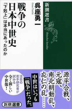 呉座勇一 『戦争の日本中世史―「下剋上」は本当にあったのか―』 | 新潮社