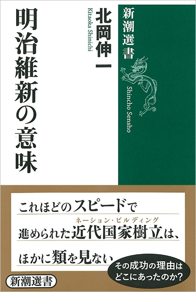 北岡伸一 『明治維新の意味』 | 新潮社