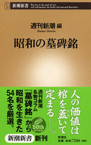 週刊新潮/編 『昭和の墓碑銘』 ...