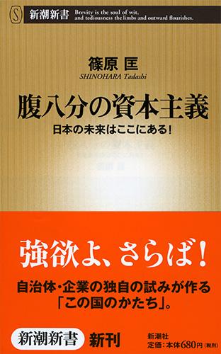 篠原匡 『腹八分の資本主義―日本の未来はここにある!―』   新潮社