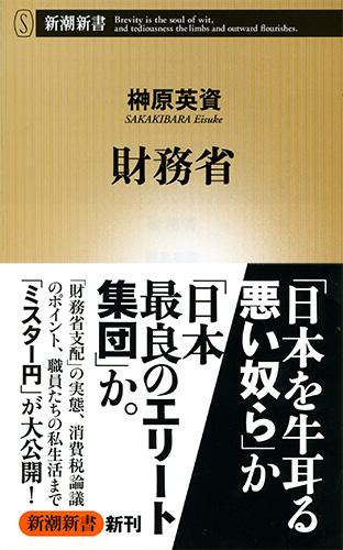 榊原英資 『財務省』   新潮社