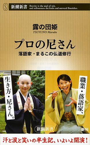 露の団姫 『プロの尼さん―落語家・まるこの仏道修行―』 | 新潮社