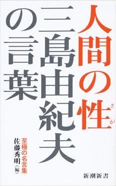 佐藤秀明/編 『三島由紀夫の言...