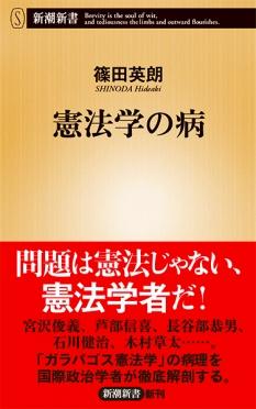 篠田英朗 『憲法学の病』 | 新潮...