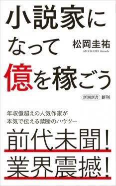 松岡圭祐 『小説家になって億を稼ごう』 | 新潮社