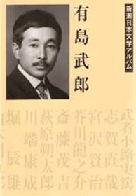 有島武郎 『新潮日本文学アルバム 9 有島武郎』 | 新潮社