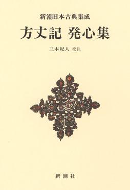 三木紀人/校注 『新潮日本古典...