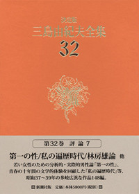 三島 由紀夫 全集 33