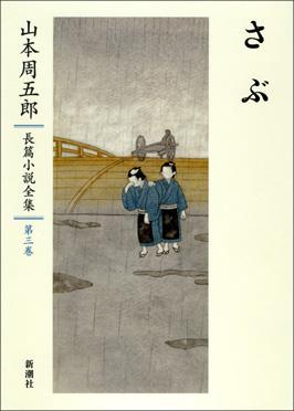 山本周五郎 『山本周五郎長篇小説全集 第三巻 さぶ』   新潮社