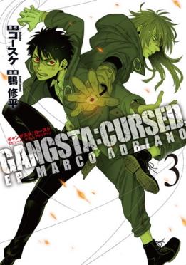 コースケ 原作 鴨修平 漫画 Gangsta Cursed Ep Marco Adriano 3巻 新潮社