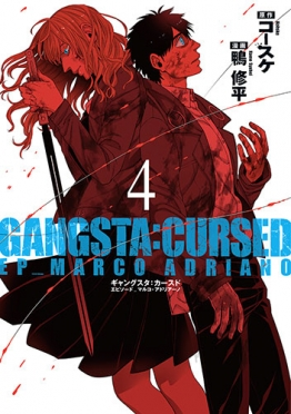 GANGSTA:CURSED.EP_MARCO ADRIANO 4巻