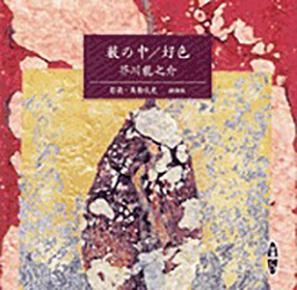 高橋悦史の画像 p1_25