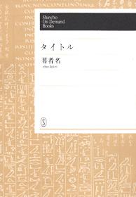 源氏鶏太 『停年退職』 | 新潮社