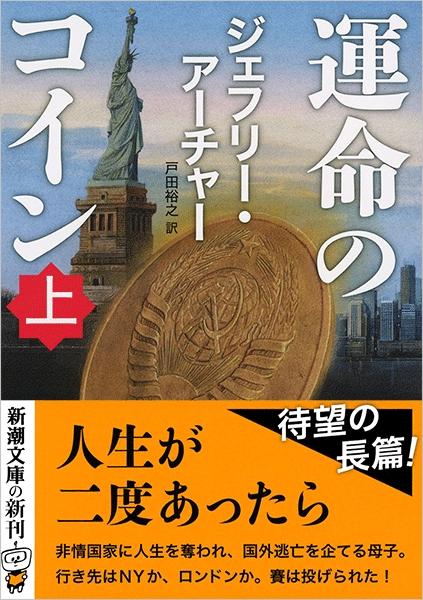ジェフリー・アーチャー、戸田裕之/訳 『運命のコイン〔上〕』 | 新潮社