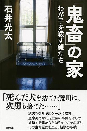 「「鬼畜」の家」の画像検索結果