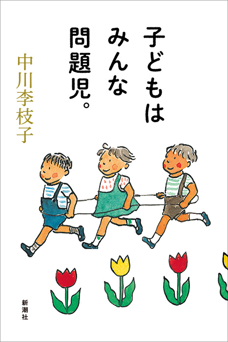 中川李枝子 『子どもはみんな問題児。』