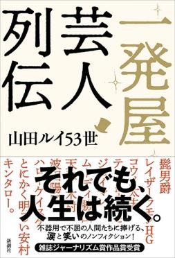 山田ルイ53世 『一発屋芸人列伝...