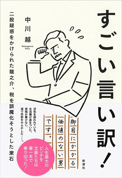 https://www.shinchosha.co.jp/images_v2/book/extra/352441/352441_1733_raw.jpg