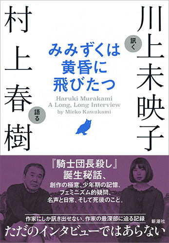 http://www.shinchosha.co.jp/book/353434/
