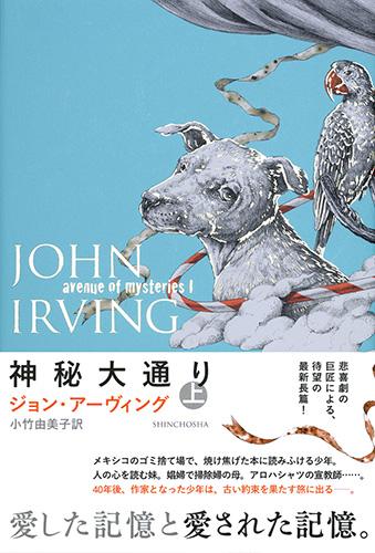 ジョン・アーヴィング、小竹由美子/訳 『神秘大通り〔上〕』 | 新潮社