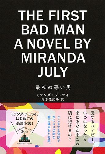 ミランダ・ジュライ、岸本佐知子/訳 『最初の悪い男』 | 新潮社