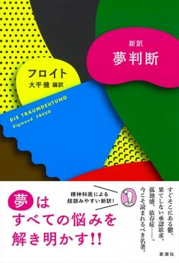 フロイト、大平健/編訳 『新訳 夢判断』 | 新潮社