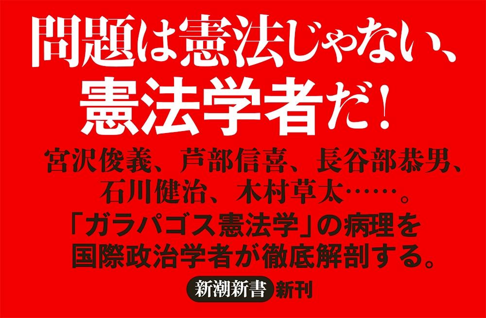 篠田英朗 『憲法学の病』 | 新潮社