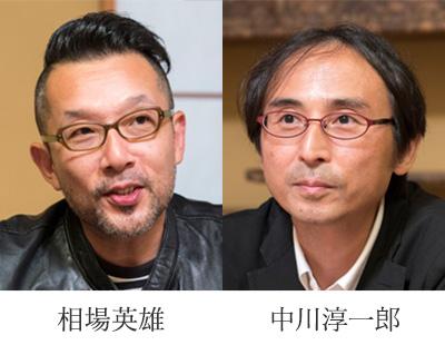 相場英雄 『血の雫』 | 新潮社