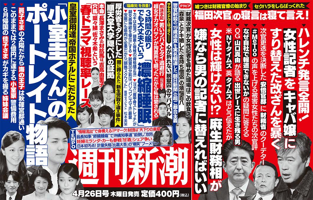 【速報】財務省 福田事務次官が辞任へ 「セクハラ発言」報道を受けて 午後7時会見★2 ->画像>28枚