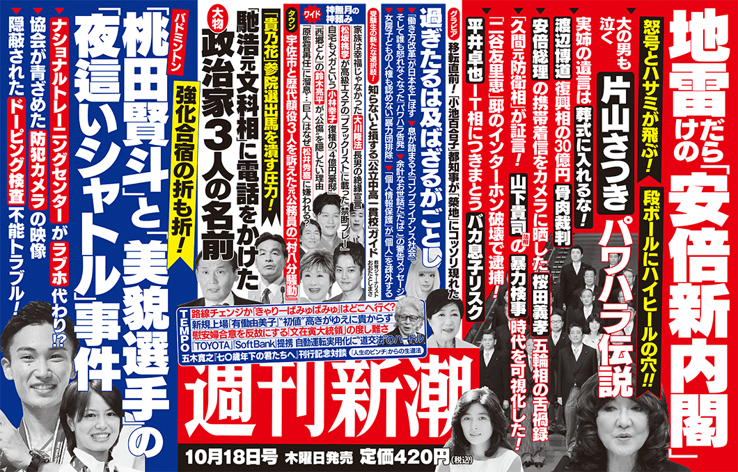 https://www.shinchosha.co.jp/images_v2/issue/ad/2178.png