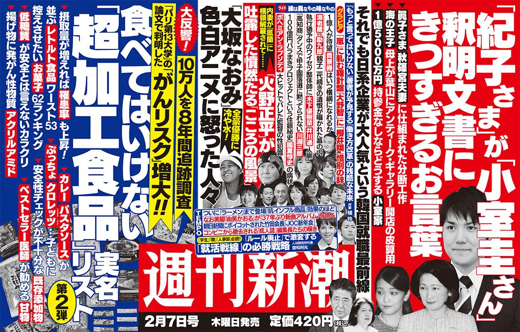秋篠宮家のお噂(雑談スレ)181 YouTube動画>2本 ->画像>468枚