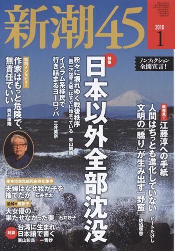 新潮45 | 新潮社