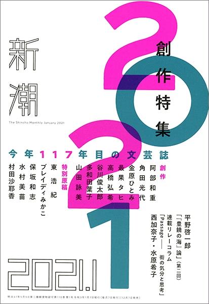 新潮2021年1月号表紙