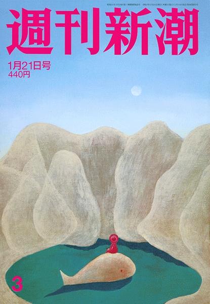 週刊新潮   新潮社