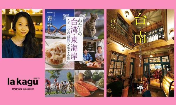 『わたしの台湾・東海岸』、とんぼの本『台南』刊行記念トーク 一青妙「新しい台湾を見つけよう」