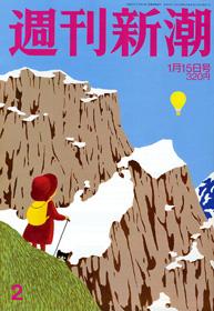 週刊新潮1/15