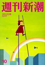 デタラメ週刊新潮3月12日号