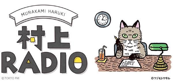 村上 春樹 ラジオ 再 放送