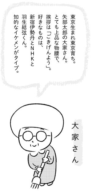 大家 さん と 僕 アニメ nhk