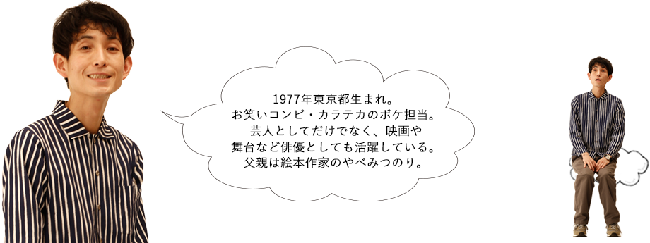 矢部太郎の画像 p1_21